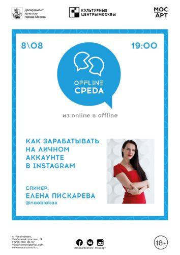Елена Пискарёва naoblakax спикер