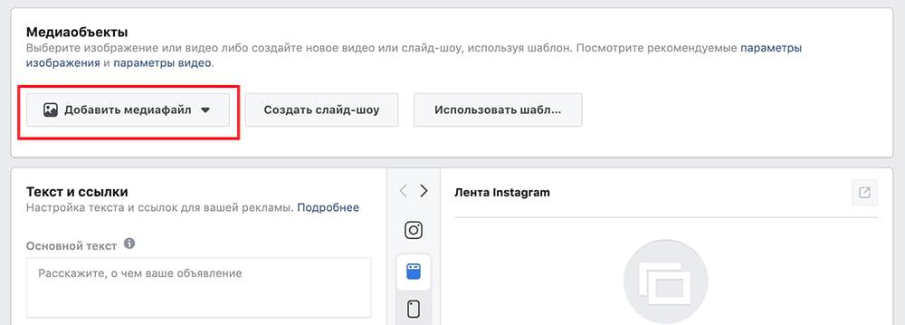 как запустить рекламу в инстаграме через фейсбук