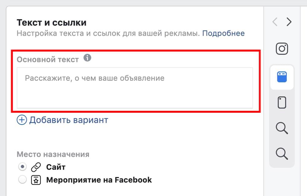 как запустить таргетированную рекламу в инстаграм через фейсбук