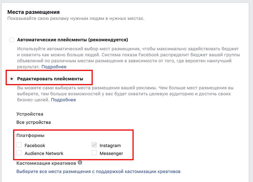 как показать рекламу из фейсбука только в инстаграме