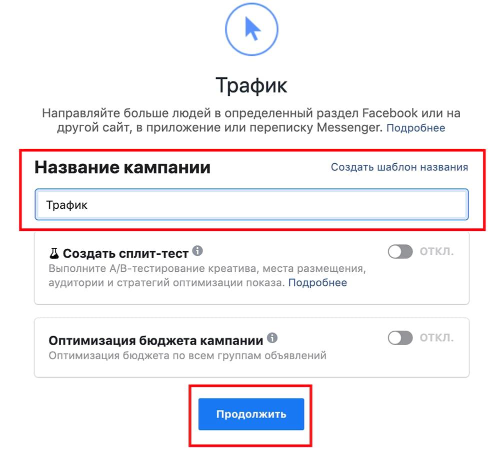 как запустить рекламу в инстаграм через фейсбук