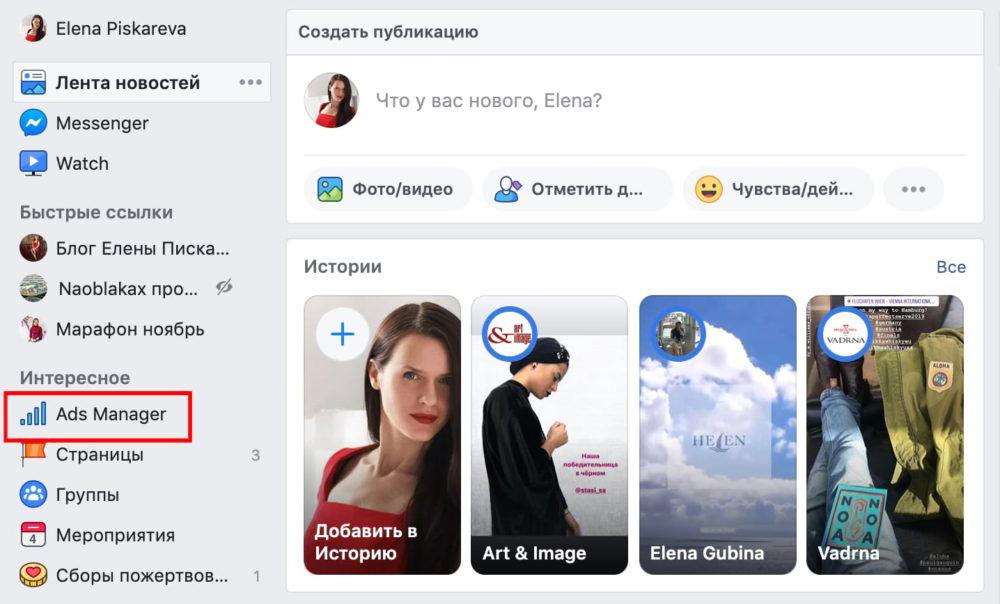 рекламный кабинет фейсбука
