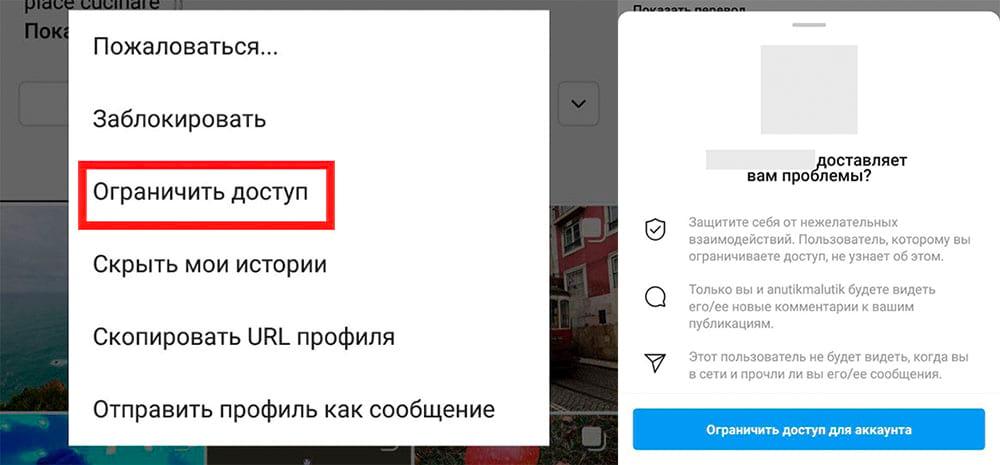 ограниченный доступ в Инстаграм