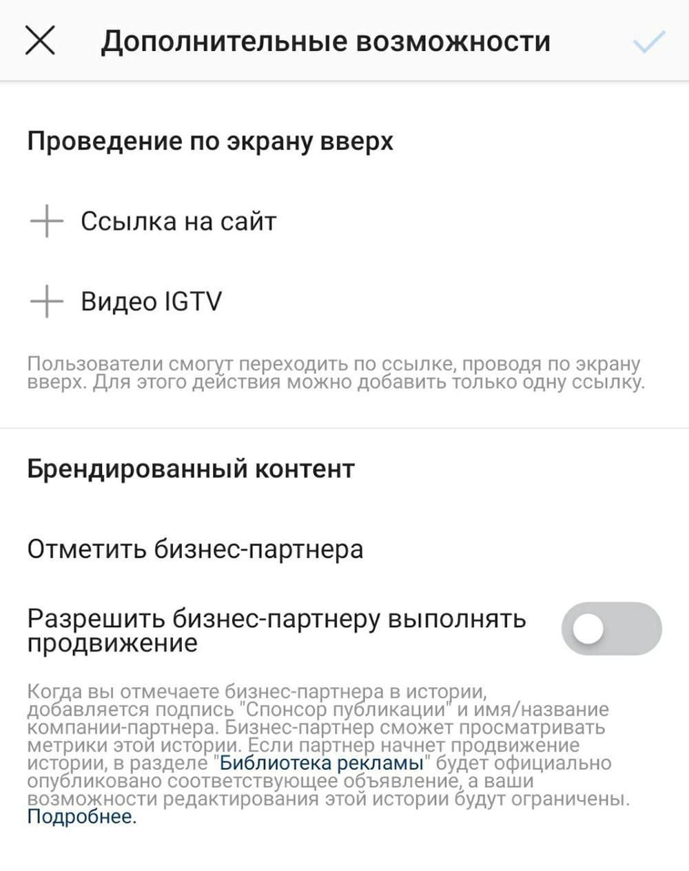 как добавить ссылку в инстаграм-историю