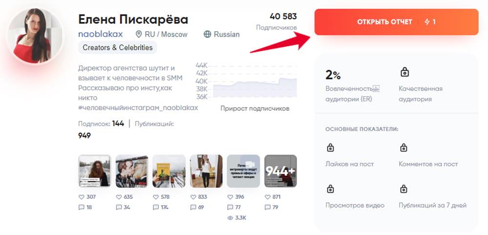 проверка инстаграм-блогера