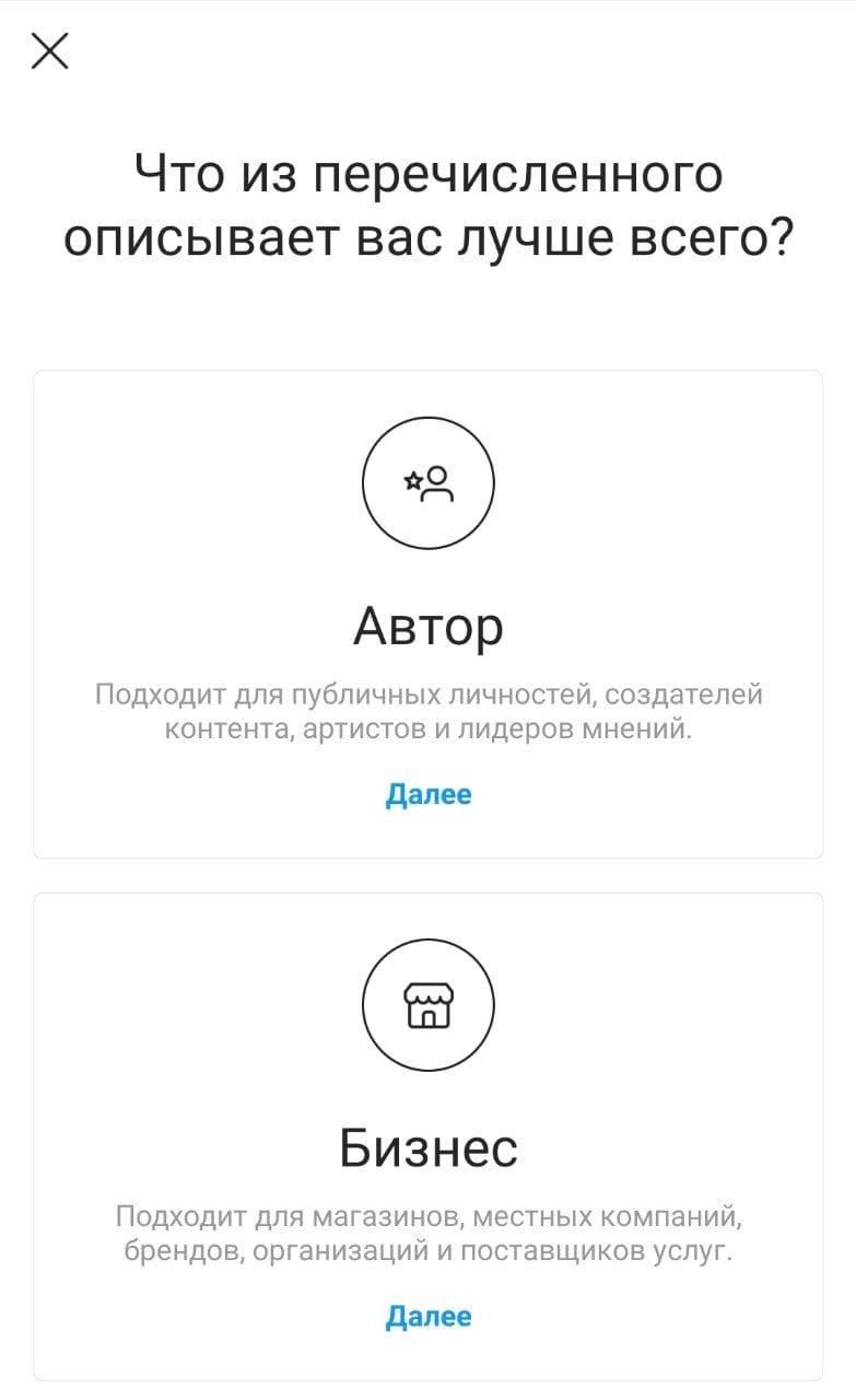 бизнес-аккаунт и аккаунт Автора в Инстаграме