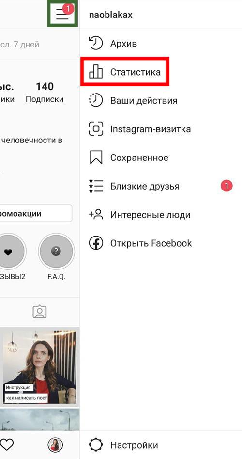 statistika v instagram | naoblakax.ru