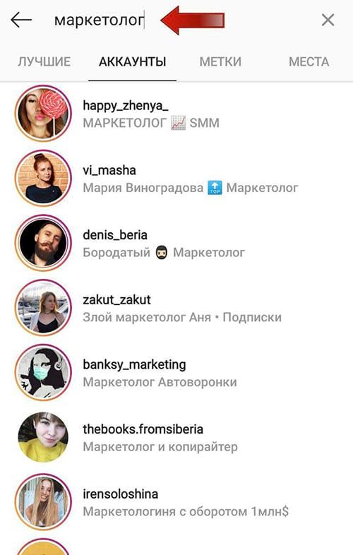 поиска блогера для рекламы в Инстаграм по ключевым словам