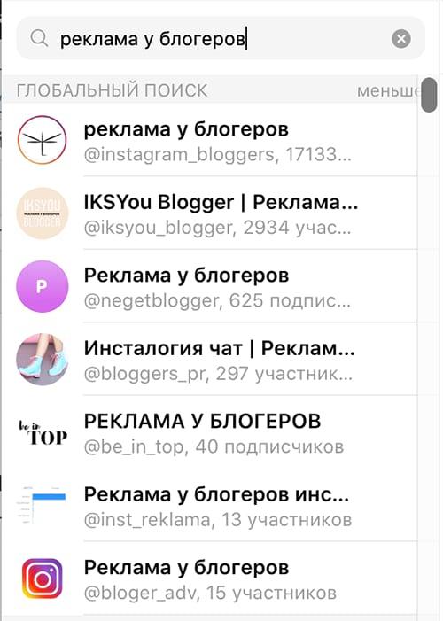 поиск инстаграм-блогеров для рекламы в телеграме