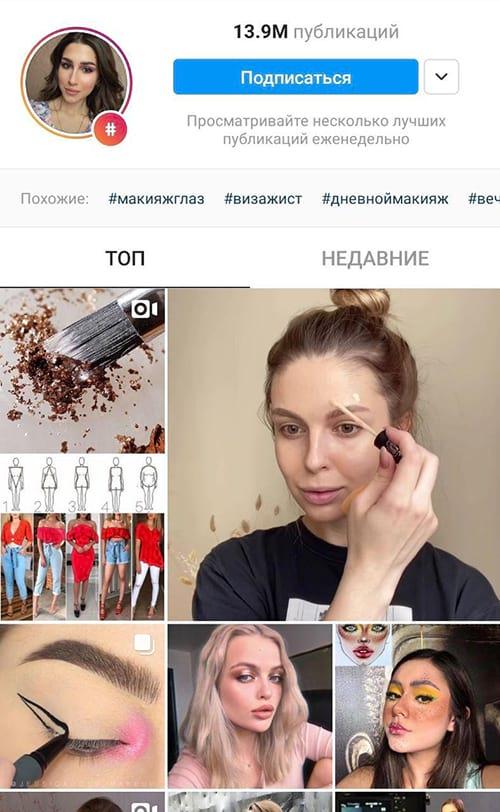 поиск инстаграм-блогеров для рекламы через хештеги
