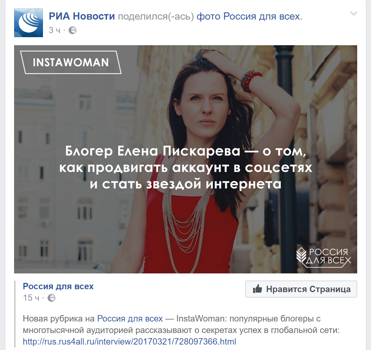 Елена Пискарева РИА Новости | naoblakax.ru