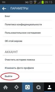 как завести два аккаунта в инстаграм | naoblakax.ru