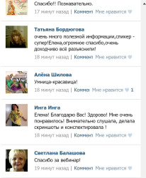 Елена Пискарёва продвижение в инстаграм | naoblakax.ru