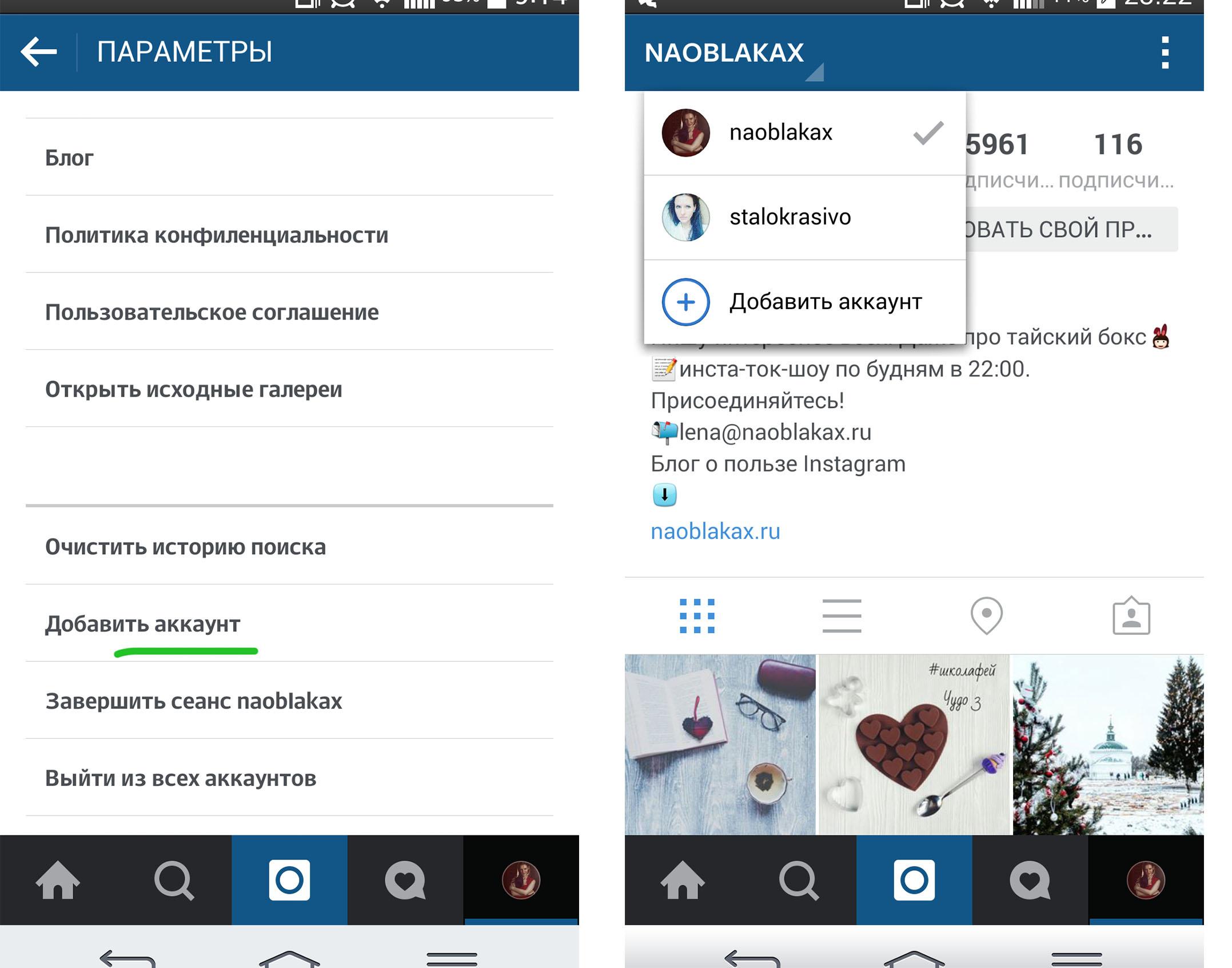 продвижение в инстаграм два аккаунта | naoblakax.ru