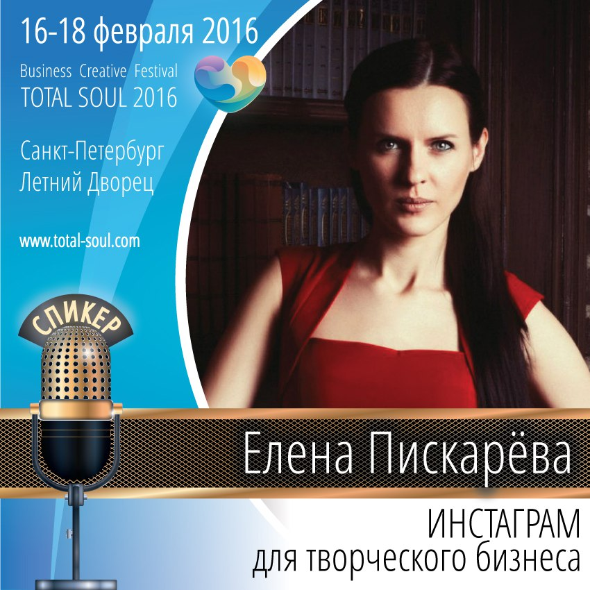 Елена Пискарёва инстаграм продвижение | naoblakax.ru
