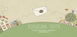 volshebnaya-pochta-i-neobychnye-podarki-dlya-detej   naoblakax.ru