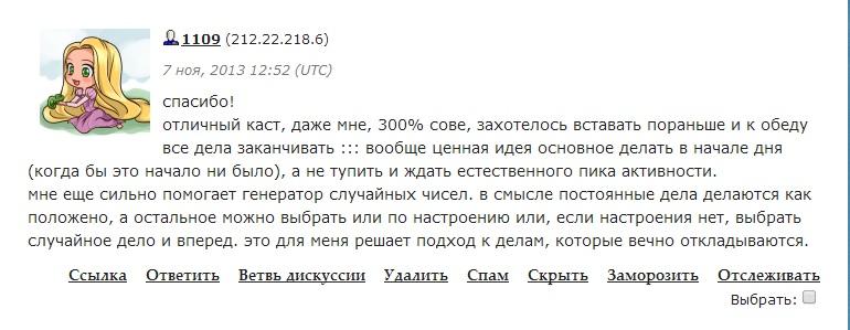 upravlenie-vremenem-i-tajm-menedzhment-kak-vsyo-uspevat | naoblakax.ru