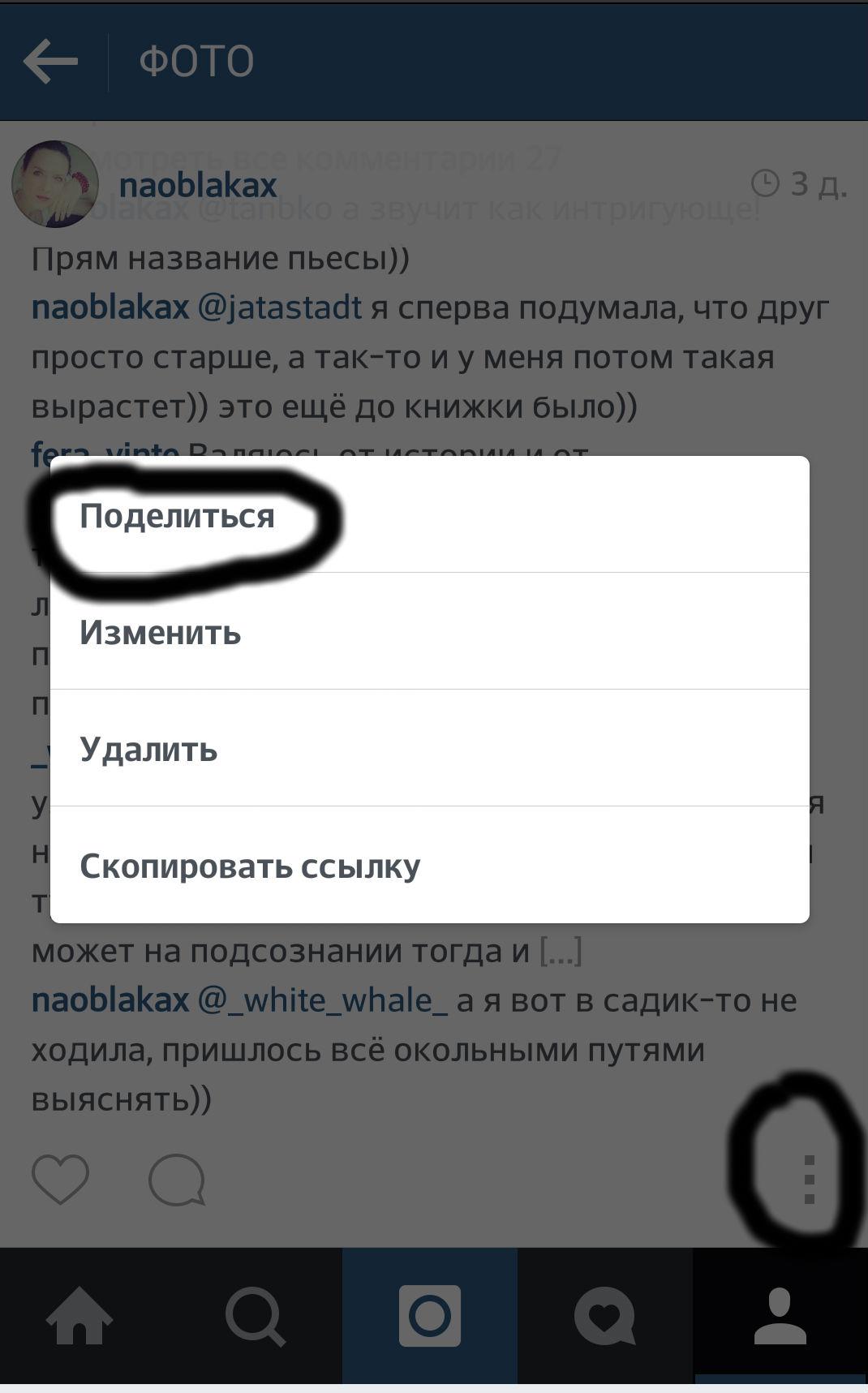 можно ли сохранить фото из instagram на телефон