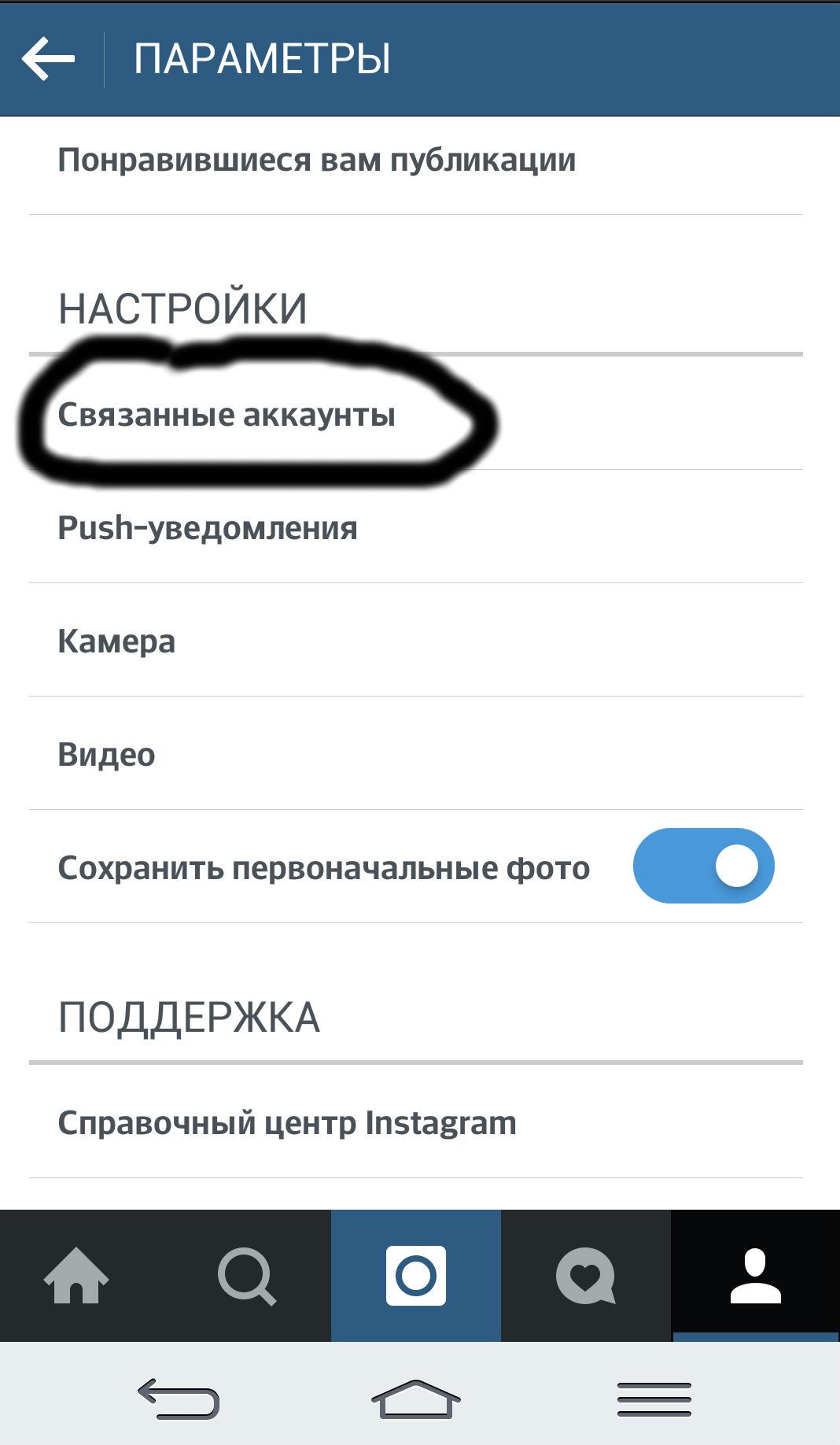Как добавить текст на фото для Инстаграм 628