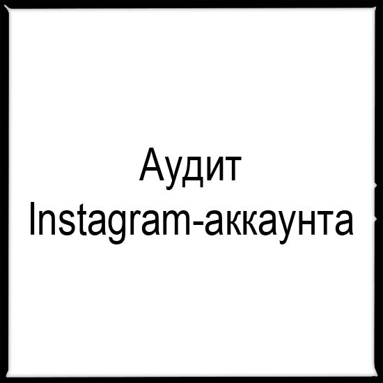 detalnyj-audit-instagram-akkaunta   naoblakax.ru