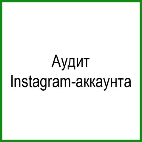 detalnyj-audit-instagram-akkaunta | naoblakax.ru