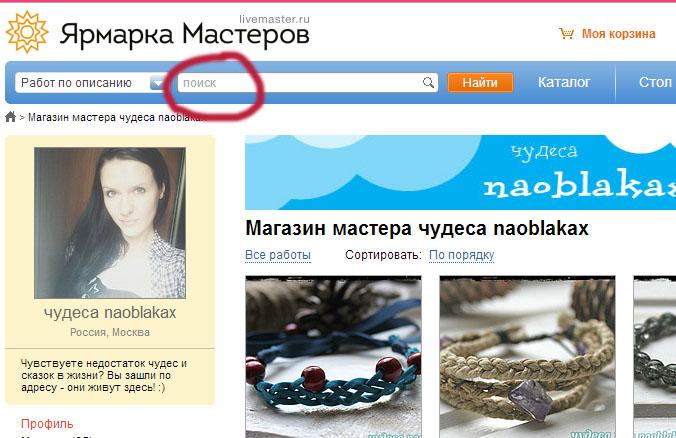 рукоделие как бизнес продвижение на ярмарке мастеров | naoblakax.ru