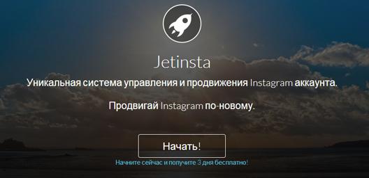 prodvizhenie-v-instagram-s-pomoshhyu-servisa-jetinsta | naoblakax.ru