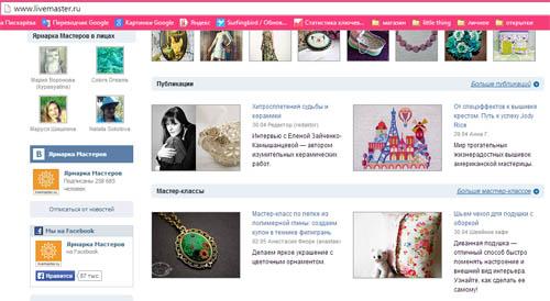 Мастер-класс на ярмарке мастеров | naoblakax.ru