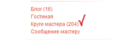 круги на ярмарке мастеров | naoblakax.ru