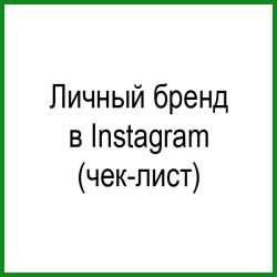 chek-list-dlya-sozdaniya-lichnogo-brenda-v-instagram  naoblakax.ru