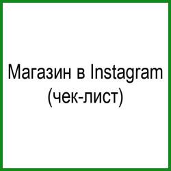 chek-list-dlya-sozdaniya-magazina-v-instagram | naoblakax.ru