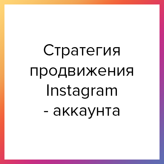 strategiya-prodvizheniya-instagram-magazina | naoblakax.ru