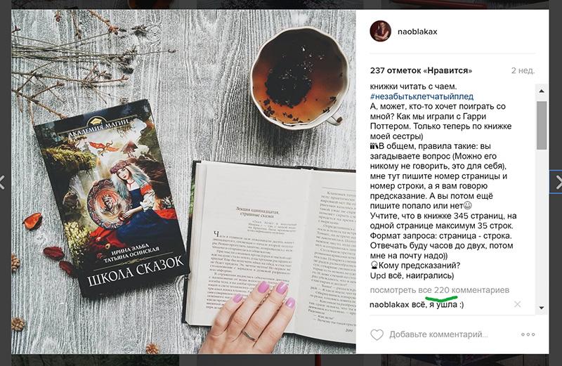 продвижение в инстаграм елена пискарёва | naoblakax.ru