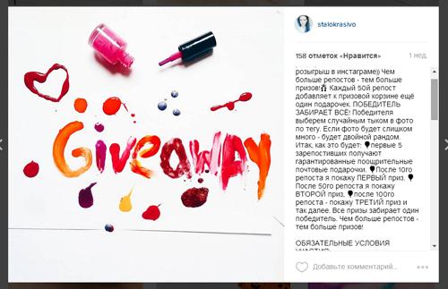 как провести конкурс в инстаграм | naoblakax.ru