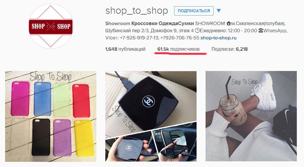 nakrutka-popischikov-v-instagram-kak-i-zachem-eto-delayut   naoblakax.ru