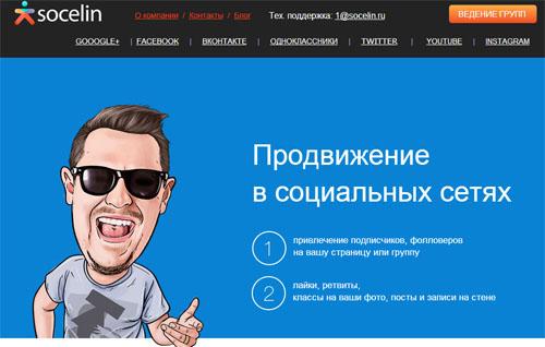 продвижение в инстаграм накрутка подписчиков | naoblakax.ru