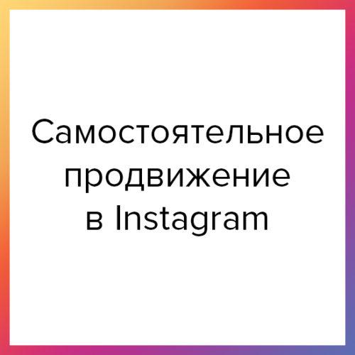 video-kurs-samostoyatelnoe-prodvizhenie-v-instagram | naoblakax.ru