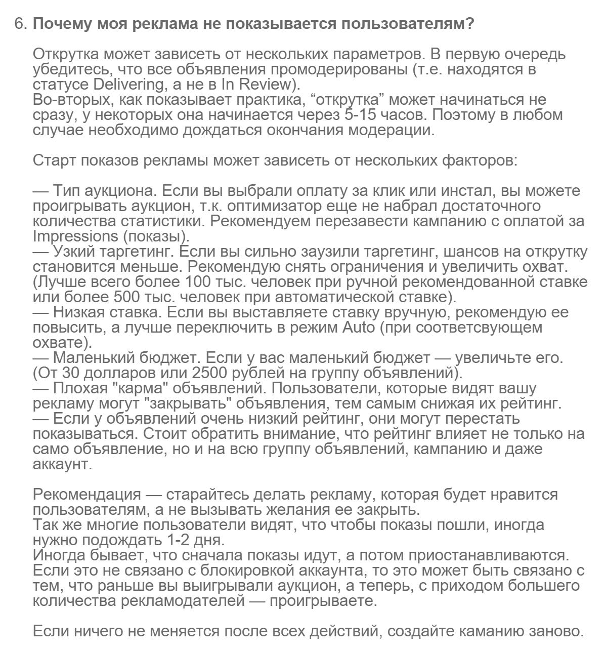 официальная таргетированная реклама в инстаграм |naoblakax.ru