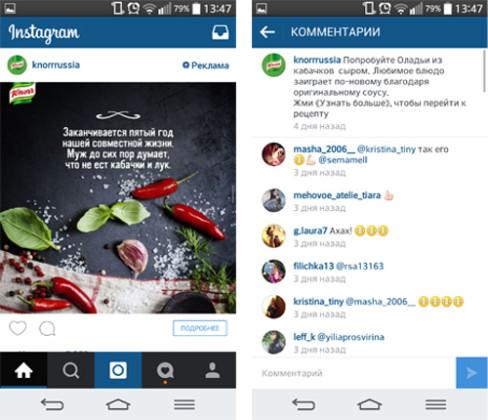Как сделать раскрутку в инстаграме - Bonbouton.ru