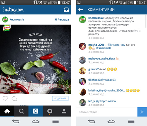 официальная реклама в инстаграме | naoblakax.ru