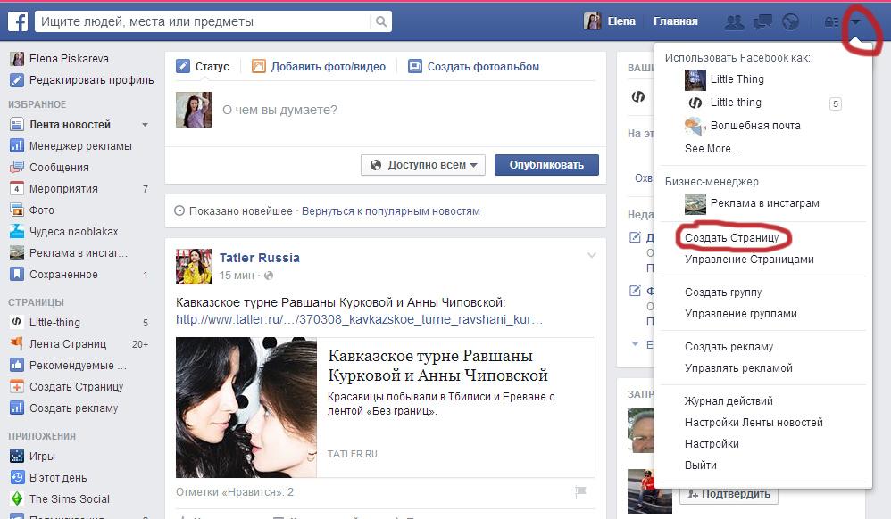 как дать официальную рекламу в инстаграме | naoblakax.ru