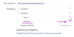 официальная таргетированная реклама в инстаграм сториз | naoblakax.ru
