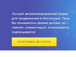 prodvizhenie-v-instagram-servis-avtomatizacii-instaplus   naoblakax.ru