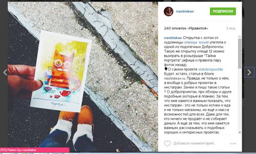 проект в инстаграме продвиженbе | naoblakax.ru