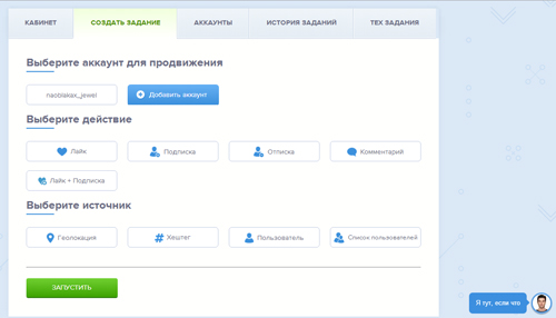 продвижение в инстаграм сервис для автоматизации | naoblakax.r