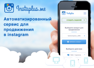 prodvizhenie-v-instagram-servis-avtomatizacii-instaplus | naoblakax.ru