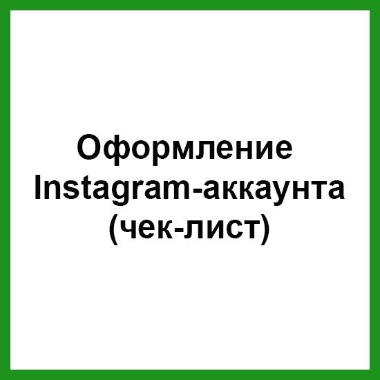 chek-list-po-oformleniyu-instagram-akkaunta   naoblakax.ru