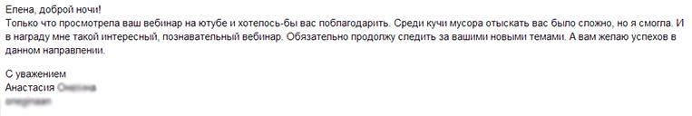 отзыв о вебиинаре Елены Пискарёвой