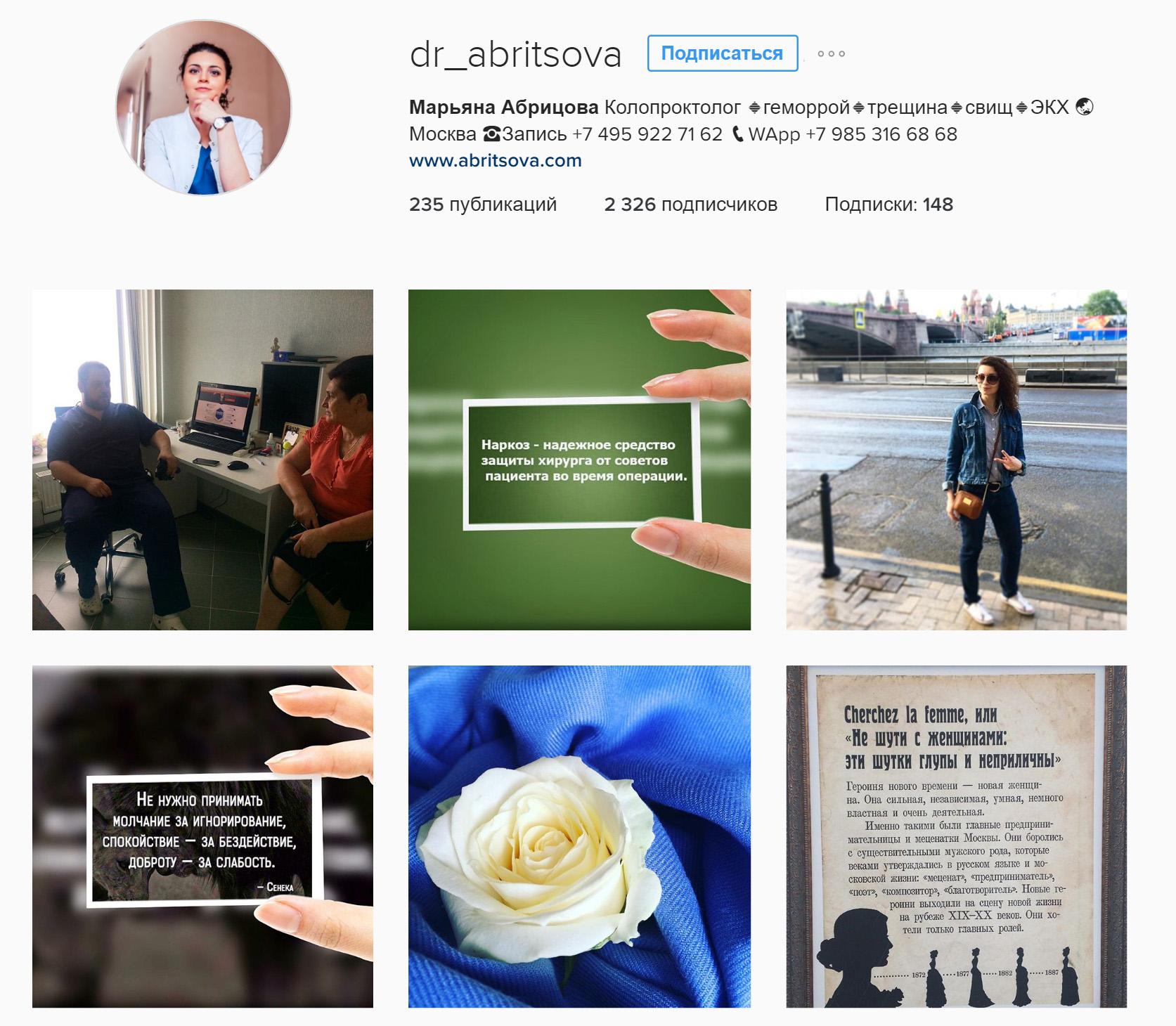 uslugi-v-instagram-prodvizhenie-ot-manikyura-do-koloproktologa | naoblakax.ru