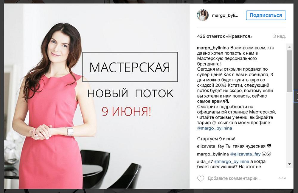 продвижение в инстаграм раскрутка личного бренда | naoblakax.ru